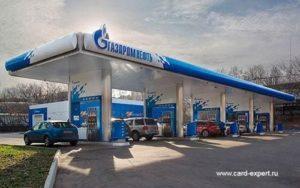 Сеть АЗС Газпромнефть